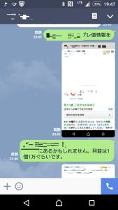 Screenshot_2016-04-30-19-47-10