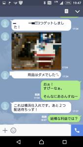Screenshot_2016-04-30-19-47-44