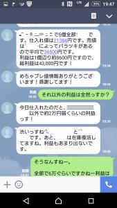 Screenshot_2016-04-30-19-47-55