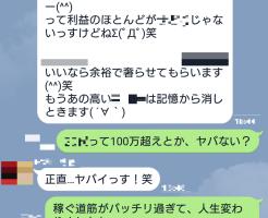 100万円超報告ライン