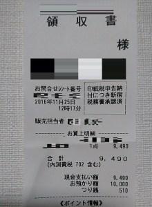 ヨドバシカメラのレシート(せどり)