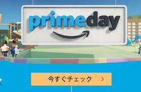 Amazonプライムデーの期間