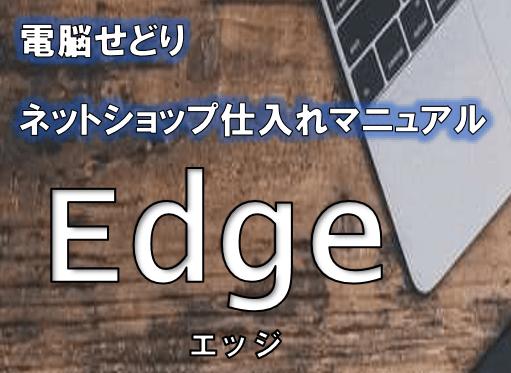 電脳せどり教材「Edge」