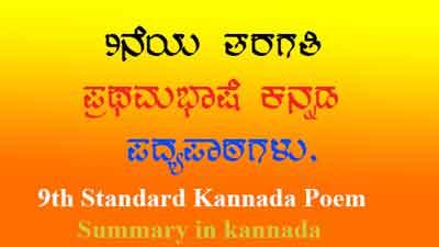 Kannada Deevige 9th - 9ನೆಯ ತರಗತಿ ಪ್ರಥಮಭಾಷೆ ಕನ್ನಡ ಪದ್ಯಪಾಠಗಳು