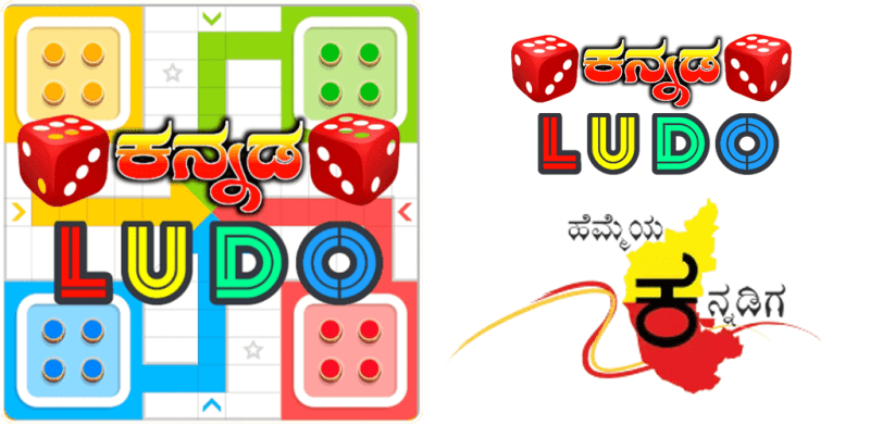 ludo in kannada : 1st time ludo game launched in kannada