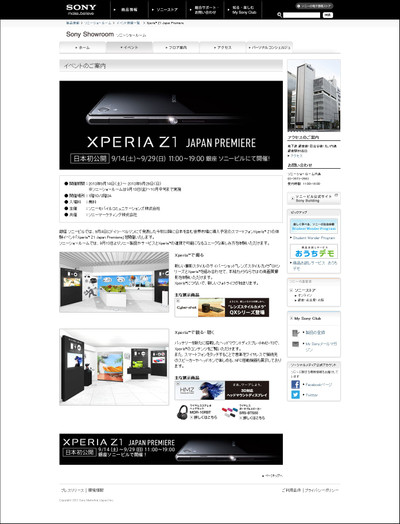 Xperia Z1 Japan Premierに行ってきました(SONYストア銀座): See_You_Laterの