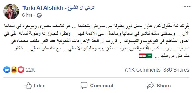Turki Al Sheikh Facebook Post on Friday- Screenshot