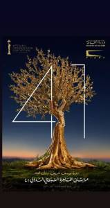 The poster for the 41 edition