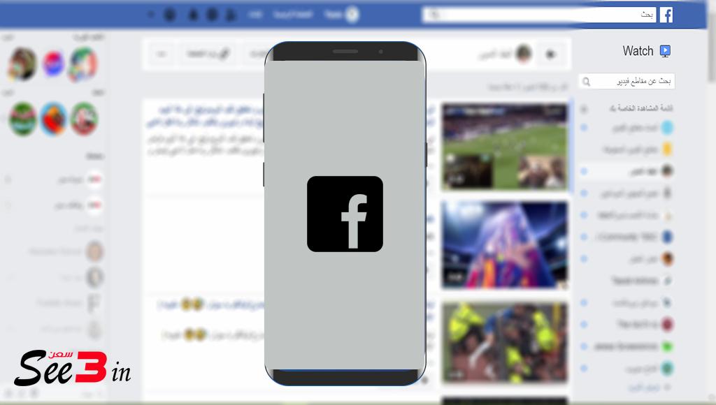 كيفية تحميل فيديوهات من الفيس بوك مباشرة بدون برامج سعن