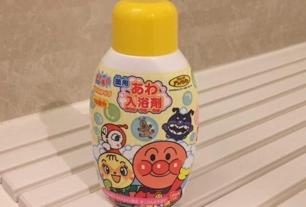 子どもとのお風呂に泡風呂がオススメ!アンパンマンのあわ入浴剤でパパと楽しくお風呂に入ろう。