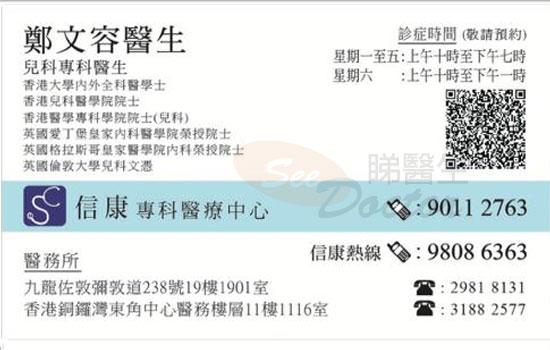 兒科鄭文容醫生咭片 Dr CHENG MAN YUNG Name Card | 鄭文容醫生診所 電話 地址