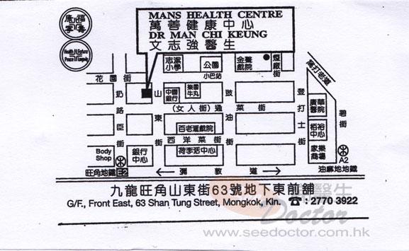 普通科文志強醫生咭片 Dr MAN CHI KEUNG Name Card | 文志強醫生診所 電話 地址