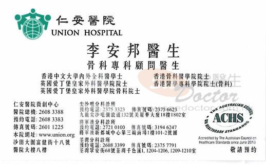 骨科李安邦醫生咭片 Dr Lee On Bong Name Card | 李安邦醫生診所 電話 地址