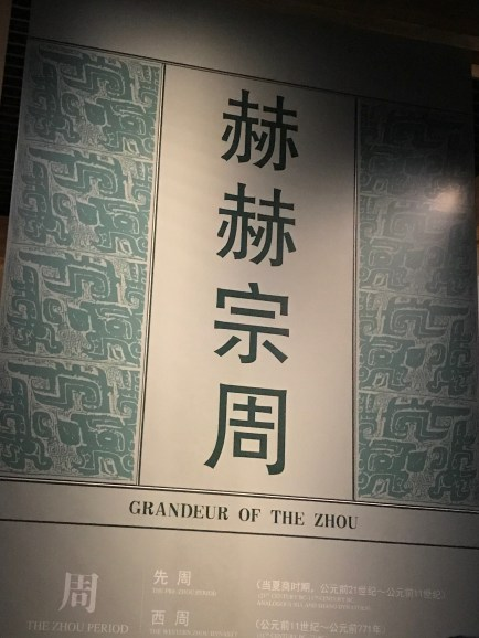 Zhou Period Exhibits_2019-10-16 09.16.49