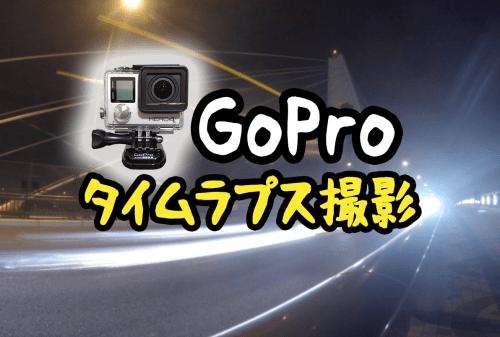 gopro-timelapse