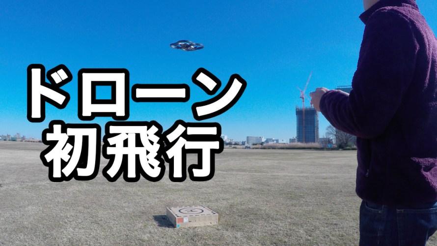 ドローン(AR.Drone)をゲットしたので飛ばしてみた!【映像あり】