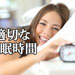 睡眠を攻略して人生の質を上げるために覚えておくこと