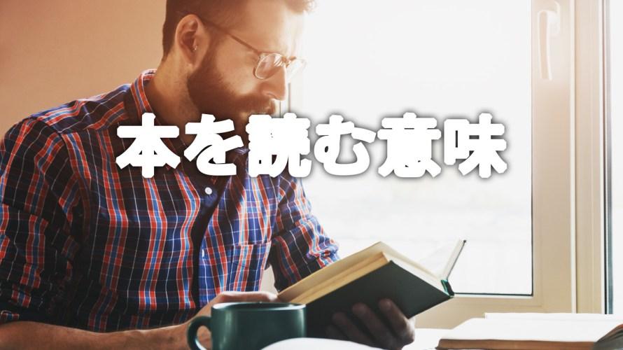 『本を読む』ことに意味はあるのか?その答えが見つかった。