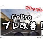 『GoPro』でブレない映像を撮るために欲しいジンバルはこれだ!