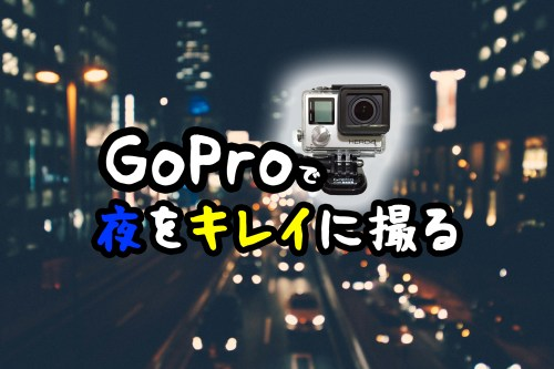 gopro-night