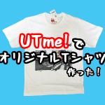 ユニクロ『UTme!』安い・質が良い・1枚〜と3拍子揃ったオリジナルTシャツサービスだ