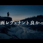 【自然の過酷さ】映画『レヴェナント』を観たが、すごく良かった