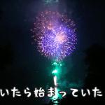 【動画ブログ】さがみ湖へ花火大会を見に行くもゲリラがすごい…