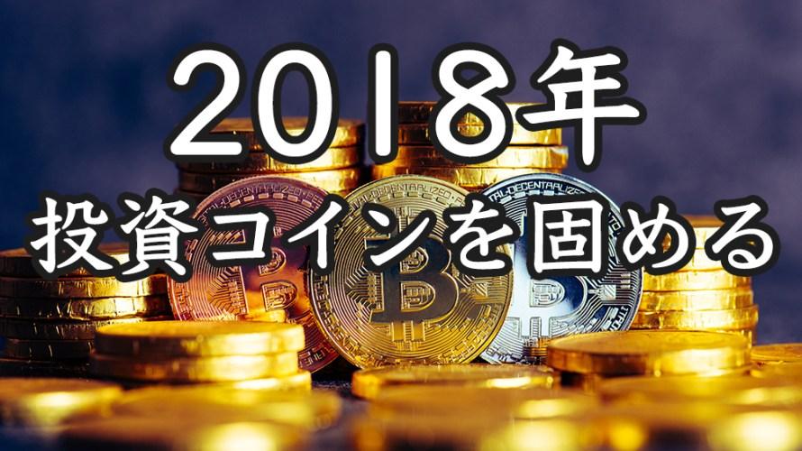 【2018年】仮想通貨の戦略を固めとく。アルトを主軸にしていく