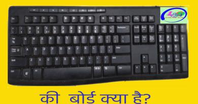 कीबोर्ड क्या है? What is keyboard in Hindi
