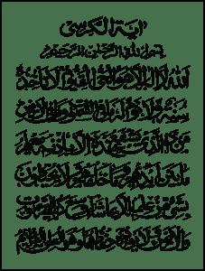 Ayat Kursi Kaligrafi Vector : kursi, kaligrafi, vector, Aytel, Kursi, Islamic, Calligraphy, Vector, (.CDR), Download