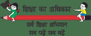 Image result for sarva shiksha abhiyan logo