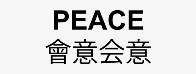 quotes #text #words #quote #japanese #japan #black Aesthetic Quotes In Japanese PNG Image Transparent PNG Free Download on SeekPNG