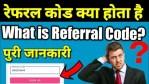 रेफरल कोड क्या होता है ? Referral Code Kya Hota Hai?
