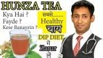 Hunza Tea (हुंजा चाय) Recipe, Benefits, Ingredients, Meaning, Origin, Side effects (In Hindi) | हुंजा टी के फायदे