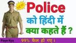 पुलिस को हिंदी में क्या कहते है? | Police Ko Hindi Mein Kya Kahate Hain | Hindi Mein Kya Kahate Hain | Police In Hindi