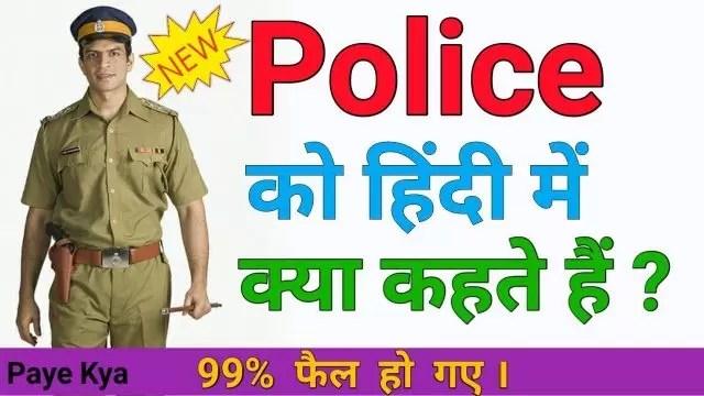 पुलिस को हिंदी में क्या कहते है?