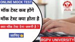 Mock Test Meaning In Hindi | Mock Test Meaning In Hindi | What Is The Meaning Of Mock Test In Hindi