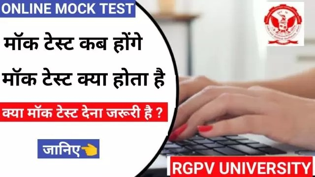 mock test meaning in hindi