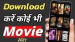 पिक्चर डाउनलोड करना है, कैसे करें | Google se movie kaise download kare | मूवी डाउनलोड करने की वेबसाइट | Movie konsi website se download kare