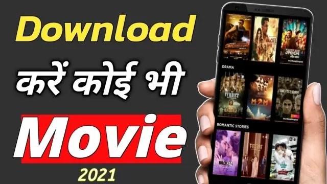 पिक्चर डाउनलोड करना है, कैसे करें