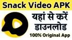 स्नेक वीडियो ऐप | स्नेक वीडियो app download | स्नेक वीडियो ऐप कहां का है | स्नेक वीडियो app किस देश का है | Snake Video App download