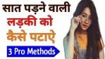School class ki Ladki ko kaise pataye trika in hindi 2021 | Apne School class ki ladki ko kaise pataye 2021