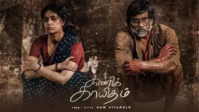 Saani Kaayidham Tamil Full Movie Download Leaked Online For Isaimini, 1Tamilmv