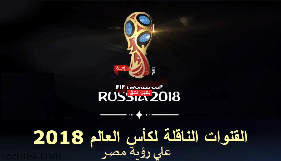 تردد القنوات المفتوحة الناقلة مشاهدة مباريات كأس العالم 2018
