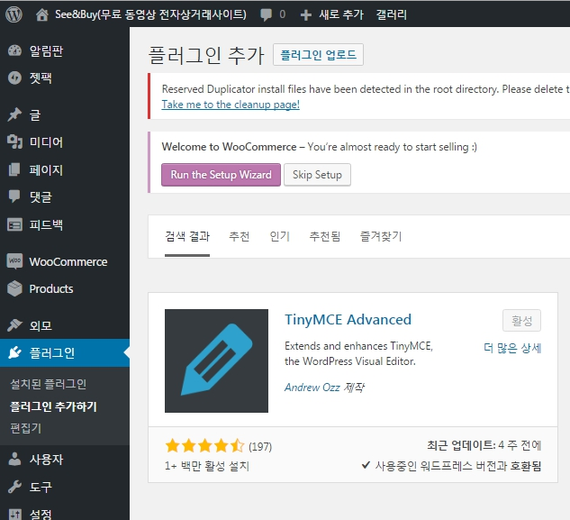 TinyMCE Advanced_plugin_wordpress