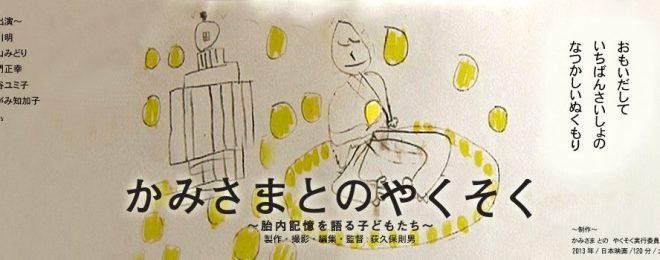 「かみさまとのやくそく」上映会&トーク@新横浜