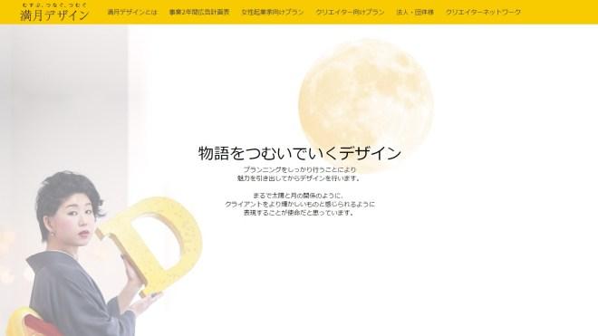 満月デザイン