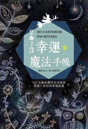 2013幸運魔法手帳