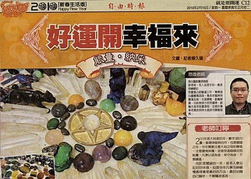 2-15自由時報開運專刊-思逸SEER的水晶開運-1