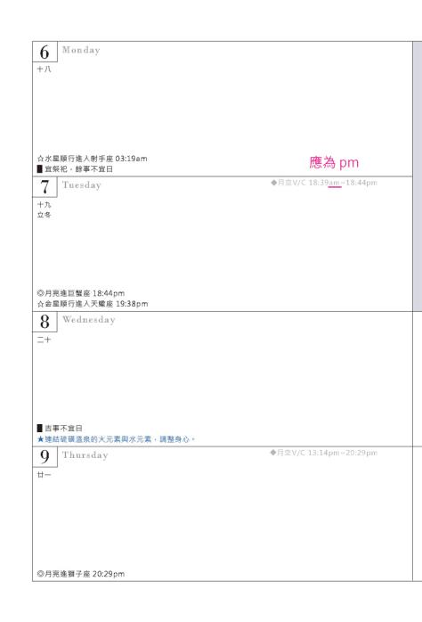 20171107魔法手帳勘誤